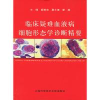 临床疑难血液病细胞形态学诊断精要