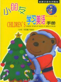 小朋友学习美语手册(附光盘)/小朋友美语手册丛书