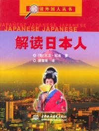 解读日本人/解读外国人丛书