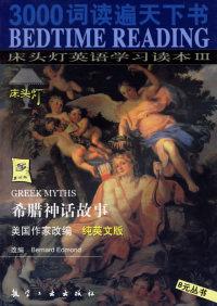 希腊神话故事(纯英文版)