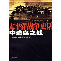 太平洋战争史话6:中途岛之战