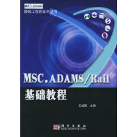 MSC.ADAMS/Rail基础教程