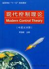 现代控制理论(中英文对照)