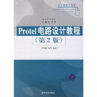 Protel电路设计教程(第2版)