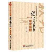 语言学教程精读精解(第三版)