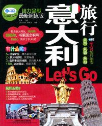 意大利旅行Let is Go-最新超值版