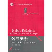 公共关系理论.实务与技巧-(第四版)