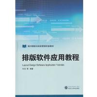 排版软件应用教程