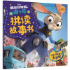 迪士尼动画电影疯狂动物城系列 拼读故事书:小兔子朱迪的大梦想