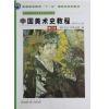 中國美術史教程(增訂本)