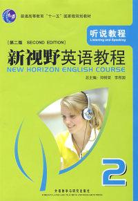 新视野英语教程 (2)听说教程(第二版)