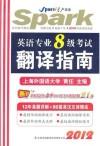 2012英语专业8级考试翻译指南
