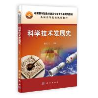 科学技术发展史