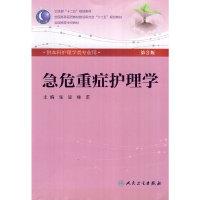 急危重症护理学(第3版)