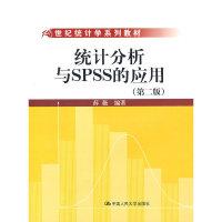 统计分析与SPSS的应用(第二版)