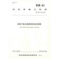 河南省地方标准 普通干线公路建设标准化指南