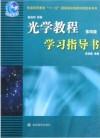 光学教程学习指导书(第四版)(内容一致,印次、封面或原价不同,统一售价,随机发货)