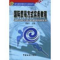 国际贸易方式实务教程(现代国际贸易电子化实务全书)