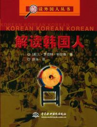 解读韩国人/解读外国人丛书
