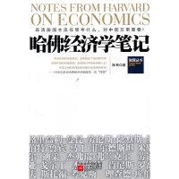 哈佛经济学笔记