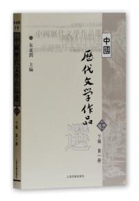 中国历代文学作品选(下编) (第一册)(内容一致,印次、封面或原价不同,统一售价,随机发货)