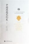 中国思想文化史(修订版)