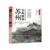 苏州古典园林-中国古建筑之旅