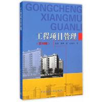 工程项目管理-(第四版)