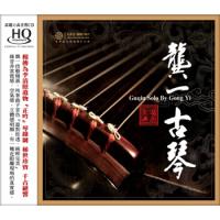 红音堂·HQCD版:龚一·古琴专辑(CD)