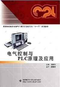电气控制与PLC原理及应用(内容一致,印次、封面或原价不同,统一售价,随机发货)
