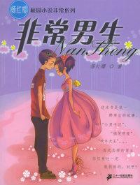 非常男生/杨红樱校园小说非常系列