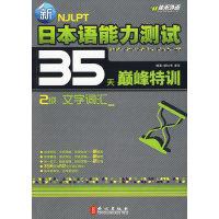 新日本语能力测试35天巅峰特训:2级(文字词汇)