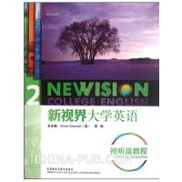 新视界大学英语视听说教程2
