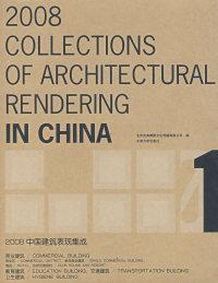 2008中国建筑表现集成(1)