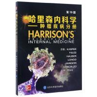 肿瘤疾病分册-哈里森内科学-第19版