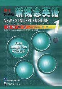 新概念英语(新版1)(教师用书)