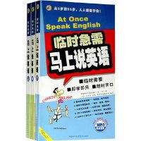 马上说英语:临时急需