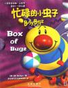 忙碌的小虫子(共4册中英双语读物立体书适合0-6岁儿童)(精)