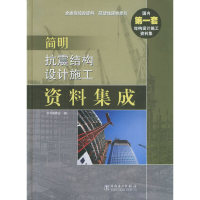 简明抗震结构设计施工资料集成(精)