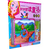 皇帝的新衣(世界著名童话3-6岁)/拼拼图读童话(拼拼图读童话)
