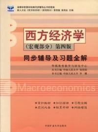西方经济学(宏观部分)第四版 同步辅导及习题全解