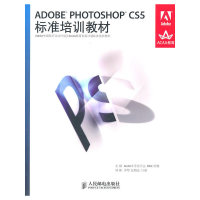 ADOBE PHOTOSHOP CS5标准培训教材