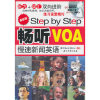 Step by Step畅听VOA慢速新闻英语(最新版)