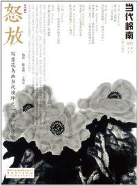 当代岭南-2011第3辑