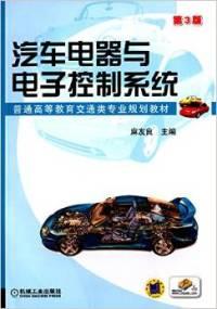 汽车电器与电子控制系统(第3版)(内容一致,印次、封面或原价不同,统一售价,随机发货)