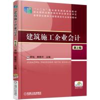 建筑施工企业会计-第2版