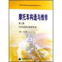 摩托车构造与维修(汽车运用与维修专业中等职业教育国家规划教材配套教学用书)