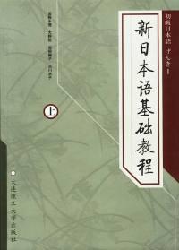 新日本语基础教程(上)