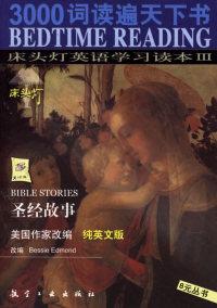 圣经故事(纯英文版)