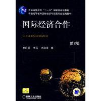 国际经济合作 第2版